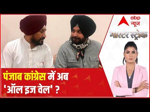 Punjab Congress Crisis: Navjot Singh Sidhu now likely to stay?