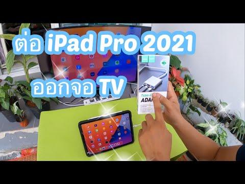 เชื่อมต่อ-iPad-เข้าTV-จอใหญ่-ด
