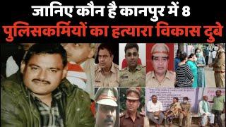 कानपुर हत्याकांड के दोषी माफिया विकास दुबे की पूरी कहानी - AAJKIKHABAR1