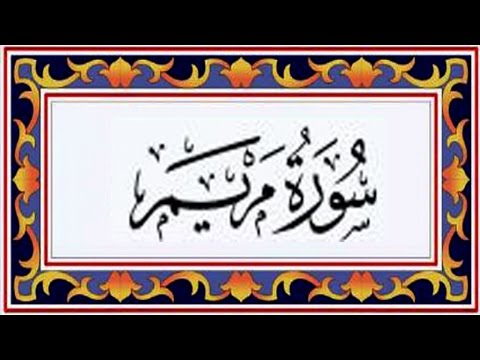 Surah Maryam Ki Fazilat in Urdu | Surah Maryam K Fawaid