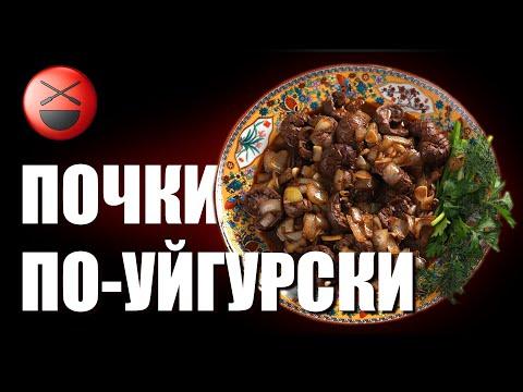 Почки-опочки! Колбаса! По-уйгурски, по-французски! Сталик Ханкишиев приглашает в гости…