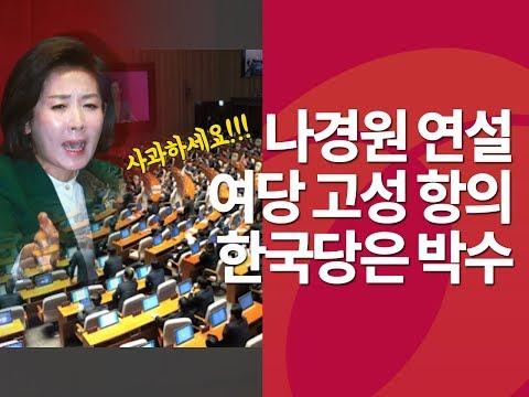 '나경원 연설' 고성 항의하는 여당, 한국당은 박수