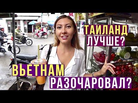 Вьетнам или Тайланд? Рынок в Хошимине, Бренды ЗА копейки, Что ТУТ Поесть? ВЛОГ
