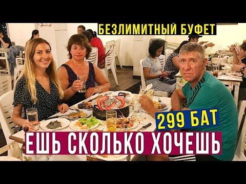 Безлимитный Буфет за 299 Бат в Паттайе — Морепродукты и Мясо Горой, ВКУСНО