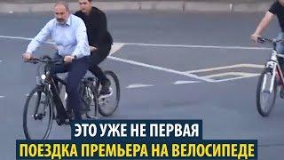 Пашинян на велосипеде,