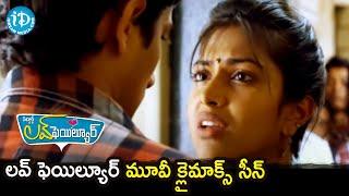 Love Failure Movie Climax Scene | Siddharth | Amala Paul | Balaji Mohan | Thaman S | iDream Movies - IDREAMMOVIES
