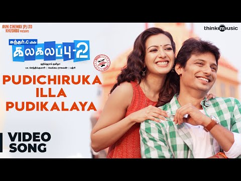 Pudichiruka illa Pudikalaya Video Song With Lyrics, Kalakalappu 2 Movie Song