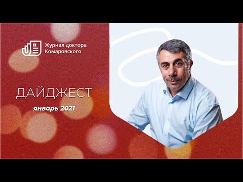 Журнал | Дайджест | Январь 2021 — Доктор Комаровский