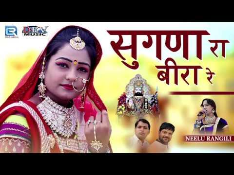 बाबा रामदेव जी सुपरहिट सांग - सुगना रा बीरा रे | Neelu Rangili | New Rajasthani Song | Dev Music