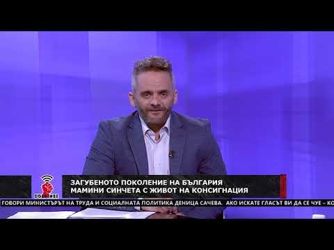 Любо Огнянов: Загубеното поколение – мамини синчета с живот на консигнация