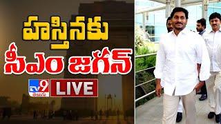 హస్తినకు సీఎం జగన్ || CM Jagan Delhi Tour LIVE Updates - TV9 Digital - TV9