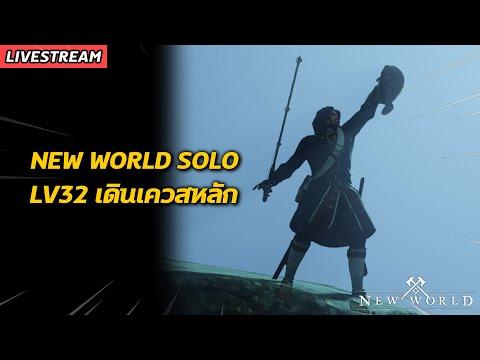 New-World-สาย-Solo-LV32-เดินเค