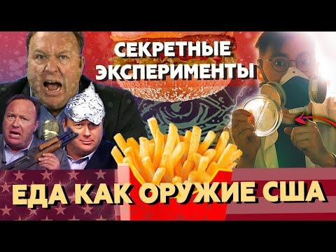 Разбор фильма «Еда в США как оружие депопуляции»: пищевой заговор и мировое правительство