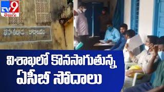 విశాఖ జిల్లాలో కొనసాగుతున్న ఏసీబీ తనిఖీలు   ACB raids in Visakhapatnam District - TV9 - TV9