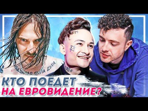 Кто поедет на конкурс Евровидение 2021 от России, Моргенштерн, Liitle Big, Егор Крид?