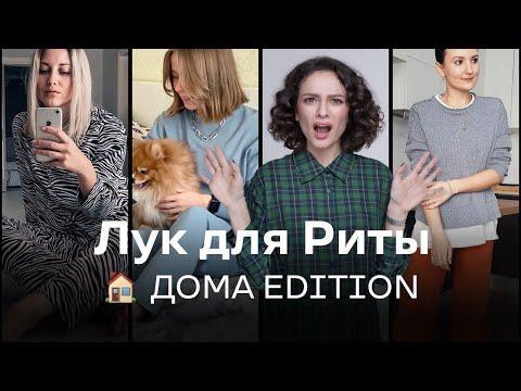ЛукДляРитыДома: Комментирую Ваши Образы!