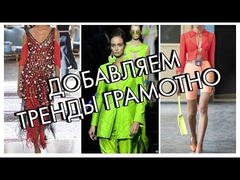 ТРЕНДЫ В ГАРДЕРОБЕ - КАК ГРАМОТНО ВНЕДРИТЬ photo