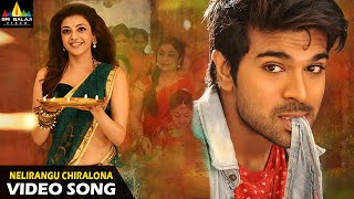 Govindudu Andarivadele Songs | Neeli Rangu Cheralona Full Video Song | Latest Telugu Superhits - SRIBALAJIMOVIES