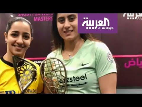صباح_العربية: الرياض تستضيفُ بطولةً السكواش للسيدات