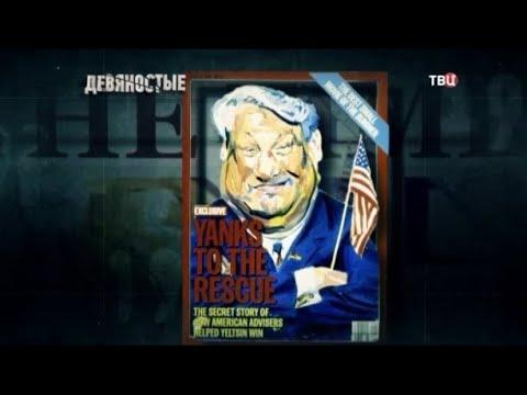 Выборы 1996. Прямое вмешательство вашингтонского обкома