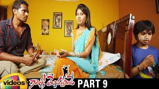 Gallo Telinattunde Latest Telugu Movie HD | Ajay | Kausalya | Latest Telugu Movies | Part 9 - MANGOVIDEOS