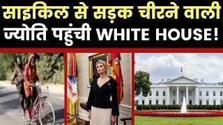 Ivanka Trump Tweeted 15 yr old Jyoti Kumari Story, Lockdown में श्रवण कुमार बनी ज्योति - ITVNEWSINDIA