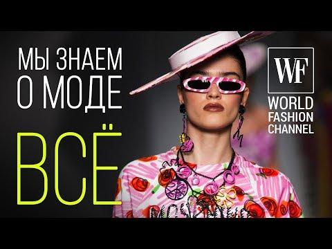 Следишь за модой? World Fashion Channel тебе в помощь.