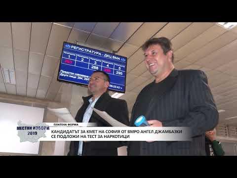 Кандидатът за кмет на София от ВМРО Ангел Джамбазки се подложи на тест за наркотици