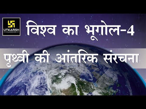 connectYoutube - World Geography-4    Internal Structure Of The Earth     By Shikha Gupta