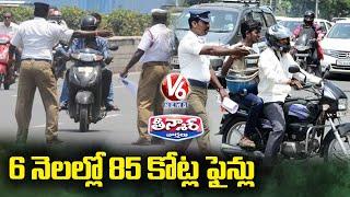 Hyderabad Traffic Polices Collects 85.77 Crores Penalty from Helmet Violations | V6 Teenmaar News - V6NEWSTELUGU