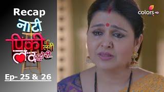 Naati Pinky Ki Lambi Love Story - नाटी पिंकी की लंबी लव स्टोरी - Episode -25 & 26 - Recap - COLORSTV