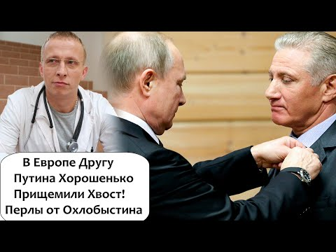 НАЧАЛОСЬ! ДРУГУ ПУТИНА, РОТЕНБЕРГУ ИЗ-ЗА СAHKЦИЙ США ЗAKPЫЛИ СЧЕТА В ЕВРОПЕЙСКИХ БАНКАХ! photo