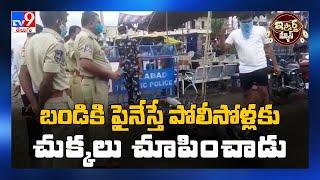 iSmart News : బండికి ఫైనేస్తే పోలీసోళ్లకు చుక్కలు చూపించాడు - TV9 - TV9