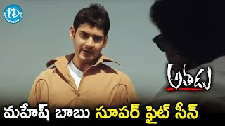 Mahesh Babu Super Fight Scene | Athadu Movie Scenes | Trivikram | Prakash Raj | iDream Movies - IDREAMMOVIES