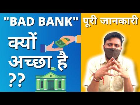 BAD BANK क्यों बनाया मोदी | Bad bank kya hai | BAD BANK in Hindi | BAD BANK full details #badbank