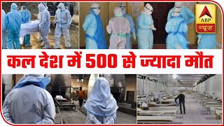 Covid-19: Over 500 deaths recorded in last 24 hours | Top 25 - ABPNEWSTV
