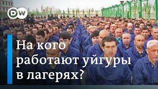 Лагеря для уйгуров: