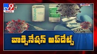 వ్యాక్సిన్ కవచ్ : అందరకి ఆరోగ్యం-అందరకి వ్యాక్సిన్    Corona Vaccine - TV9 - TV9