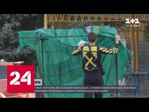 На Украине наступил день тишины перед выборами