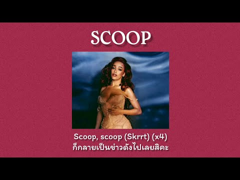 [Thaisub/แปลไทย]-Scoop---Lil-N