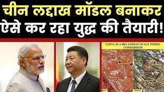 Double game of China: चीन लद्दाख मॉडल Recreate कर, War के लिए दे रहा Training, मोदी का मूड खराब - ITVNEWSINDIA