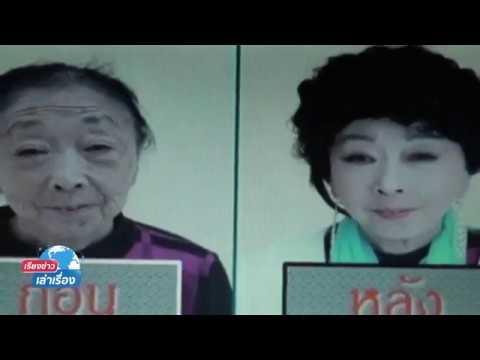 """ยายวัย71ปี ศัลยกรรมหน้าเพื่อคนรักที่อายุน้อยกว่า30ปี ชมได้""""ในเรียงข่าวเล่าเรื่องวันที่17 ม.ค. 60"""