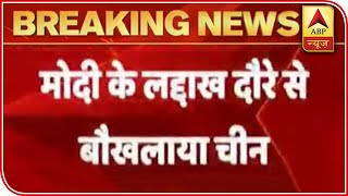 China Loses Cool After PM Modi's Visit To Leh | ABP News - ABPNEWSTV