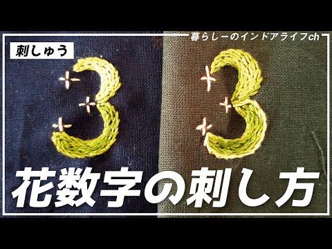 【花数字の刺繍】おしゃれな「数字の3」の刺し方を解説します✨