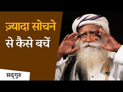 ज़्यादा सोचने से कैसे बचें   How To Stop Overthinking?   Sadhguru Hindi