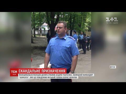 Командира дніпропетровського