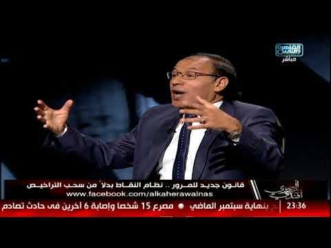 المصرى أفندى | قانون جديد للمرور .. نظام النقاط بدلا من سحب التراخيص