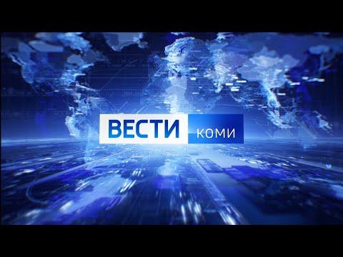 Вести-Коми 25.06.2021