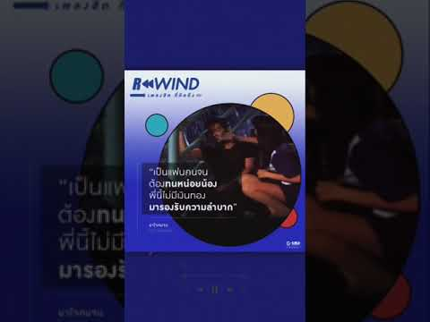 Rewind-เพลงฮิต-ที่คิดถึง- -Day