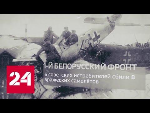 Гибель Черняховского и Карбышева, помощь Варшаве - Россия 24